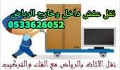 مؤسسة البيت السعودي لنقل العفش و الأثاث