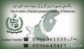 تجديد جواز السفر باكستاني في المدينة المنورة