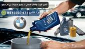 مركز BMW