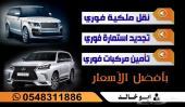 تأمين سيارات فور نقل ملكية فوري