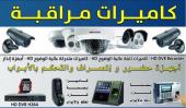 اجهزة امنية - توريد وتركيب