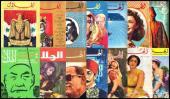 مجلة الهلال 120 عدد للبيع
