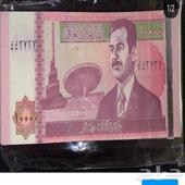 عملات صدام حسين نادره فئة الف دينار جديده