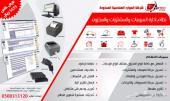 جهاز كاشير بنظام باركود للمحلات التجارية