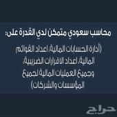 محاسب سعودي بدوام جزئي