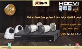 كاميرات مراقبة عالية الدقة باسعار منافسة