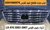 شبك تجاري جيب لكزس LX 2003-2007