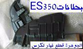 كشافات شبك صدام 350 2012(الجوهرة)
