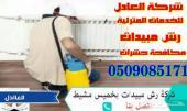 شركة مكافحة فئران صراصير نمل بابها وخميس مشيط