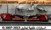 طقم اسطبات خلفية لكزس IS 2007-2013