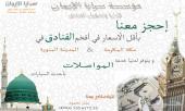 اسكن مقابل الحرم بأسعار تبدا من 275 ريال