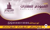 نبيع اراضي منح شرق الرياض ونسوق ب افضل الاسع