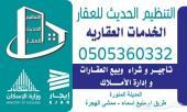 شقة تمليك - الموقع طريق ام منيع اسماء