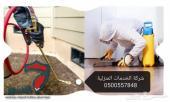 شركة مكافحة حشرات بالدمام 0500557848
