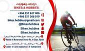 دراجات هجين  الرياض وجدة لدى دراجات وهوايات