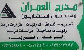 مكتب مدرج العمران للاستشارات الهندسية
