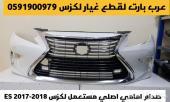 صدام امامي اصلي مستعمل ES 2017-2018
