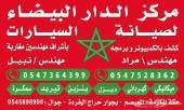 الدار البيضاء لصيانة سيارات الديزل