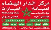 الدار البيضاء لصيانة سيارات الديزل و البنزين