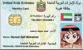 هوية إماراتية مقيم تسجيل سيارات دبي وتعقيب