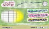 واجبات ومحاضرات  جامعة الملك فيصل 2020