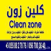 تنظيف شقق وفلل ومكافحة حشرات