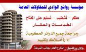 مكتب خدمات روائع الوادي فى وادي بن هشبل