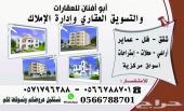 شقة عوائل للايجار (2)