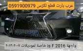 واجهة 2016 IS F لموديلات لكزس IS 2007-2013