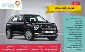 هونداي كريتا 2021 ستاندر سعودي بسعر 65.000