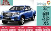 ام جي T60 غمارتين 2020 دبل ديزل سعودي جديد بأقل سعر