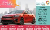 كيا سيراتو 2021 ستاندر سعودي جديد بأقل سعر