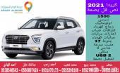 هونداي كريتا 2021 نص فل بصمة سعودي جديد خصم خاص للمبيعات النقدية