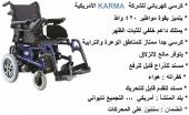 معدات طبية -معدات للمعاقين والأحتياجات الخاصة