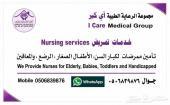 تأجير ممرضات في الرياض