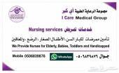 تأجير ممرضات داخل مدينة الرياض