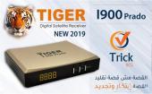 تايجر الملكي الاحدث والافضل 2019 i900 prado