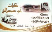 سطحات ابو عبدالله