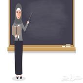 معلمه خصوصيه (رياضيات)