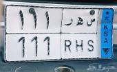 لوحة مميزة س ه ر  1 1 1