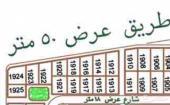 ارض حي القدس بلك ه. للبيع
