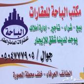 مكتب الباحة للعقارات بالعرفاء ( بيع وشراء وتسويق )