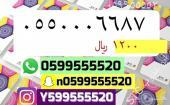 05500066 ارقام سوا مميزه