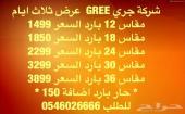 مكيف جري GREE تمديد فترة العرض