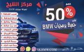 عروض صيانة BMW لدى مركز الشيخ فى شهر رمضان