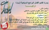 تنسيق برنامج سياحي الى تركيا و دبي وغيرها