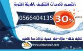 غسيل خزانات عزل خزانات بالمدينة المنورة خصم6