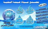 مياه كاسات وقورير