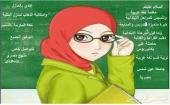 معلمة لغة عربية بمكة المكرمة