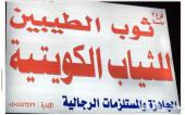 XXXLثوب رجالي جاهز من الكويت(جودة عالية)3فروع